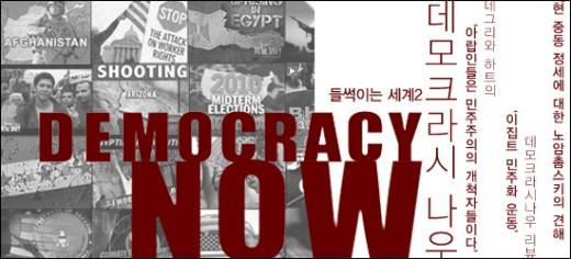 55호_DemocracyNow