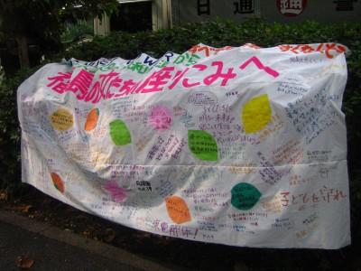 후쿠시마 여성들에 대한 전국의 격려 메세지