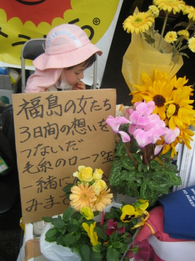 점거농성에 참여한 꼬마- 피켓에는 후쿠시마 여성들의 3일간의 생각을 이어간다라고 씌어있다.