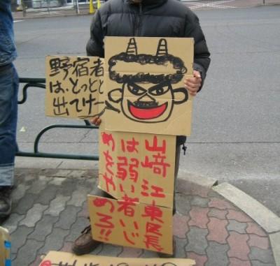 타테강 집회모습 - 약자에 대한 괴롭힘을 멈춰라