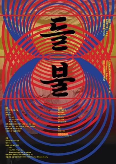 들불 포스터