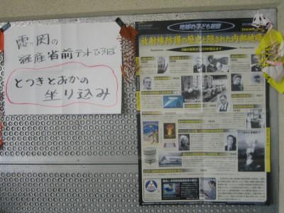 경제산업성 앞 후쿠시마 여성들의 점거