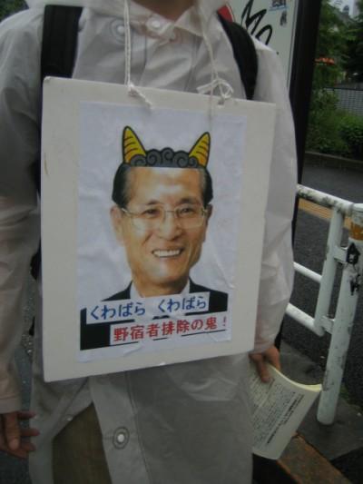 쿠와하라 시부야구청장은 야숙자를 추방하는 악마!
