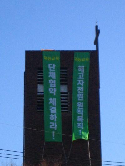 2 공중 농성중인 혜화동 성당 꼭대기