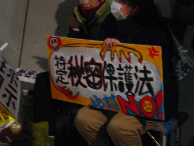 12월 4일 - 특정비밀보호법 NO!