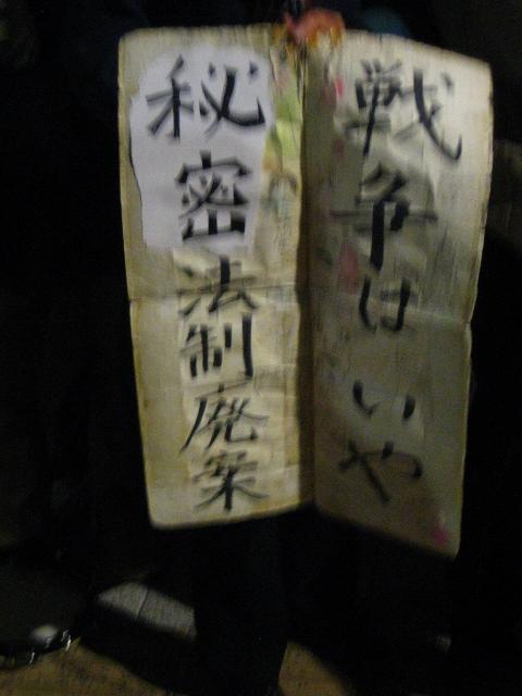 12월 4일 - 비밀법제 폐안, 전쟁은 싫다!